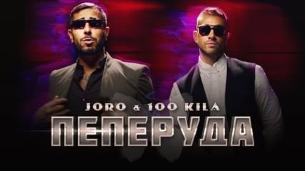 JORO I 100 KILA - PEPERUDA