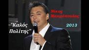 Nikos Makropoulos - Kalos Politis