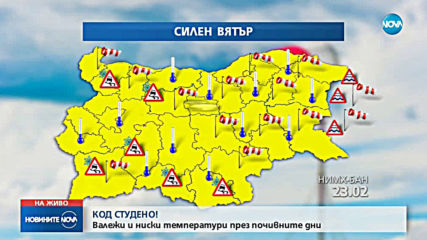Опасно силен вятър в 16 области у нас