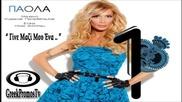 Гръцко 2012! Paola - Gine Mazi Mou Ena