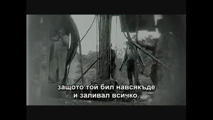 Грубо Събуждане - Нефтената Катастрофа