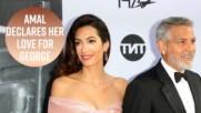 Речта на Амал за Джордж Клуни ще те разплаче!