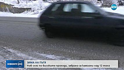 СНЯГ В ПРОХОДИТЕ: Въведени са ограничения за тежкотоварни автомобили