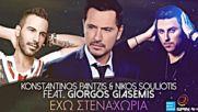 Konstantinos Pantzis Nikos Souloitis feat.giorgos Giasemis - Exo stenahoria (new Remake 2016)