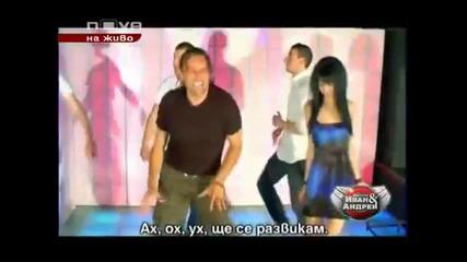 Деян Неделчев - В Гората - Премиера На Видеоклипа в Шоуто На Иван И Андрей - 2010