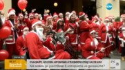 Хиляди, облечени като Дядо Коледа, се надбягват в Атина