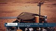 Китайски апарат кацна успешно на Марс