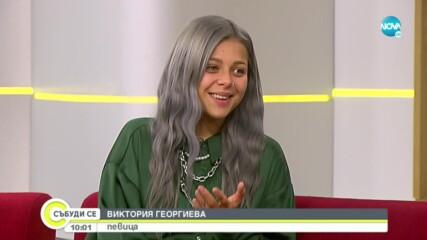 ГОТОВА ЗА ЕВРОВИЗИЯ: Новата песен ва Виктория Георгиева