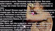 Sweet Revenge - епизод 12 | Сваляш или не!? |