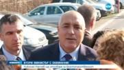 И Борисов на разпит в следствието - централна емисия