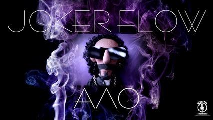 Joker Flow - Ало (Пияният Майстор 2)