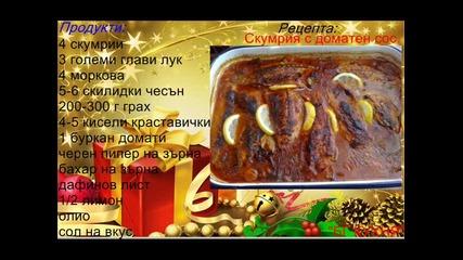 Кулинарно предаване - Бг Кухня - еп.2 - Скумрия с доматен сос. 25.12.2011