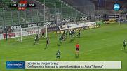 """УСПЕХ: """"Лудогорец"""" се класира за груповата фаза на Лига Европа"""