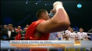 Кобрата се завърна с победа на ринга