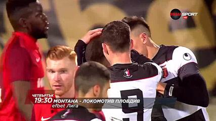 Монтана - Локомотив Пловдив на 15 април, четвъртък от 19.30 ч. по DIEMA SPORT