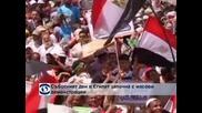 Ново напрежение в Египет, провокирано от демонстрации между привърженици на Мурси и полицията