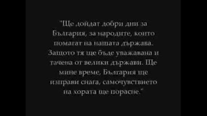 Пророчествата на Ванга за България!!!