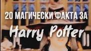 20 магически факта за Harry Potter