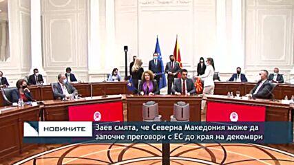 Заев смята, че Северна Македония може да започне преговори с ЕС до края на декември