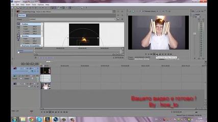 Как да сложим огън или друго във видео или снимка със Sony Vegas Pro