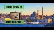 Колко струва да влезеш в Топкапъ в Истанбул?
