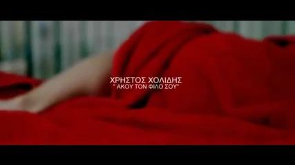 Xristos Xolidis - Akou To Filo Sou - 2012