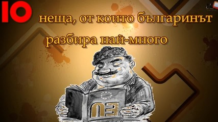 10 неща, от които българинът разбира най-много