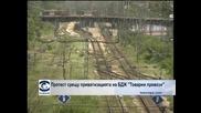 """Протест срещу приватизацията на БДЖ """"Товарни превози"""""""