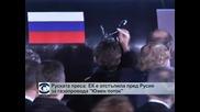 """Руската преса: ЕК отстъпила за газопровода """"Южен поток"""""""