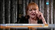 Богдана Карадочева: Париж - това е живот