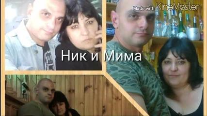 Ник и Мима