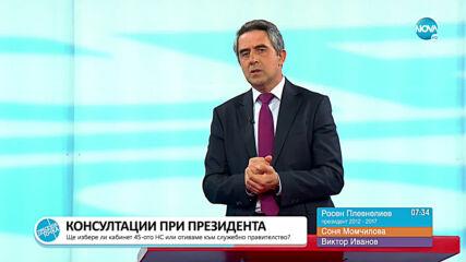 """""""Пресечна точка"""": За консултациите при президента и изслушването на Бойко Борисов"""