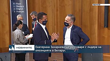 Екатерина Захариева ще разговаря с лидера на опозицията в Беларус