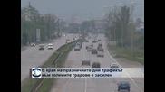 Трафикът в София започна да се усеща ден преди края на празниците