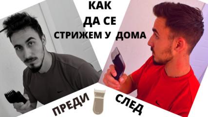 ПРИЧЕСКА