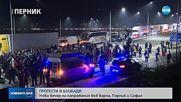 Нова вечер на протести в няколко града в страната