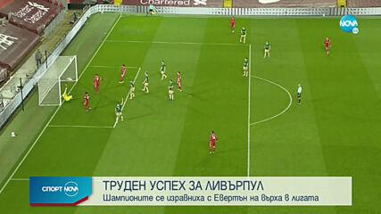 Спортни новини (25.10.2020 - обедна емисия)