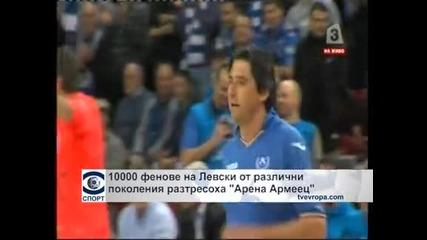 """10 000 фенове на """"Левски"""" от различни поколения разтресоха """"Арена Армеец"""""""