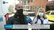 СЛЕД РЕПОРТАЖИ НА NOVA: Проверяват Спешен център и болница