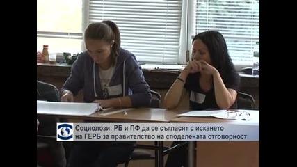 Социолози: РБ и ПФ да се съгласят с искането на ГЕРБ за правителство на споделената отговорност