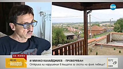 Проверяват къщата за гости и на Милко Калайджиев
