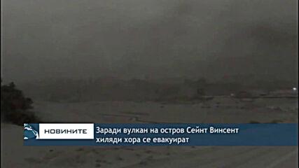 Заради вулкан на остров Сейнт Винсент хиляди хора се евакуират