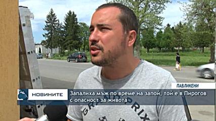 """Запалиха мъж по време на запой, той е в """"Пирогов"""" с опасност за живота"""