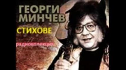 Стихове от Георги Минчев ( радиоколекция )