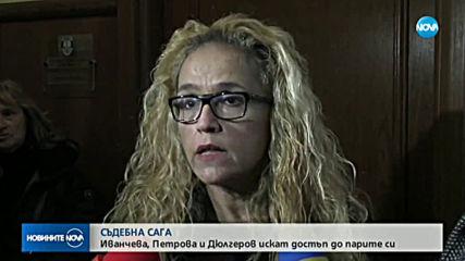 Подсъдимите Иванчева, Петрова и Дюлгеров искат достъп до парите си