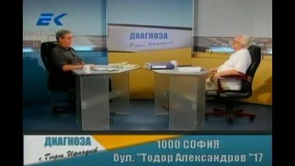 Диагноза и Георги Ифандиев 5.8.2011г. част-1