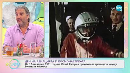 Ден на авиацията и космонавтиката - На кафе (12.04.2021)
