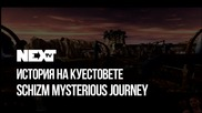 NEXTTV 051: Енциклопедия на Куестовете: Schizm