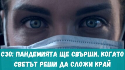 СЗО Пандемията ще свърши, когато светът реши да сложи край