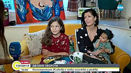 Константина Живова с нови изложба и рожба